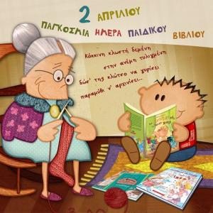 Ημέρα παιδκού βιβλίου