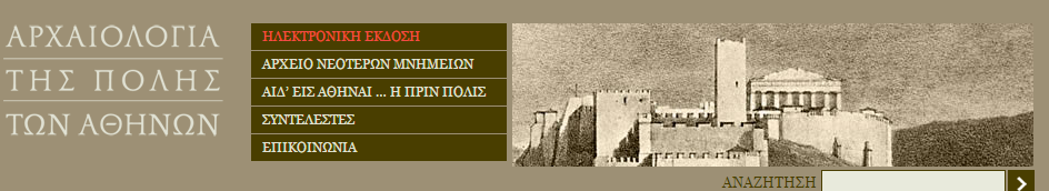 μνημεία των Αθηνών