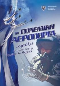 Γιορτή Πολεμικής Αεροπορίας 5 -8 Νοεμβρίου 2016