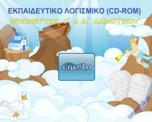 g-d-dimotiko