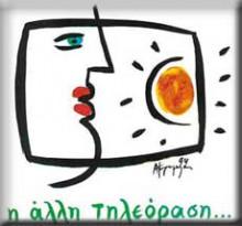 Logo_ekpTV_GR-21-e1355470369863