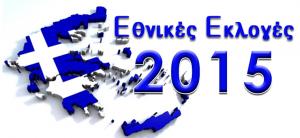 EKLOGES-banner-760-x-350