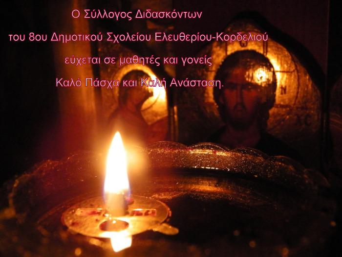 alexandros-papadiamantis-pasxa