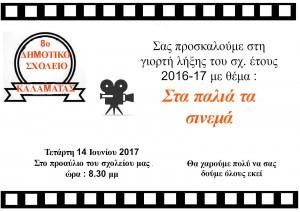 ΠΡΟΣΚΛΗΣΗ - 2017