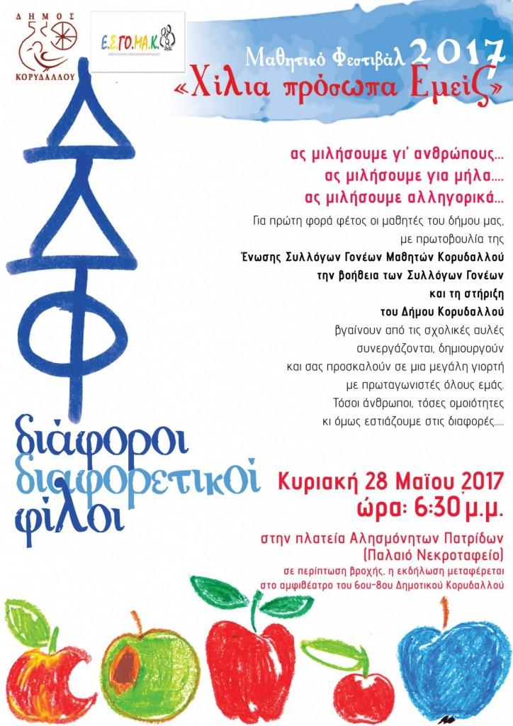 Diaforoi_diaforetikoi_filoi_28_05