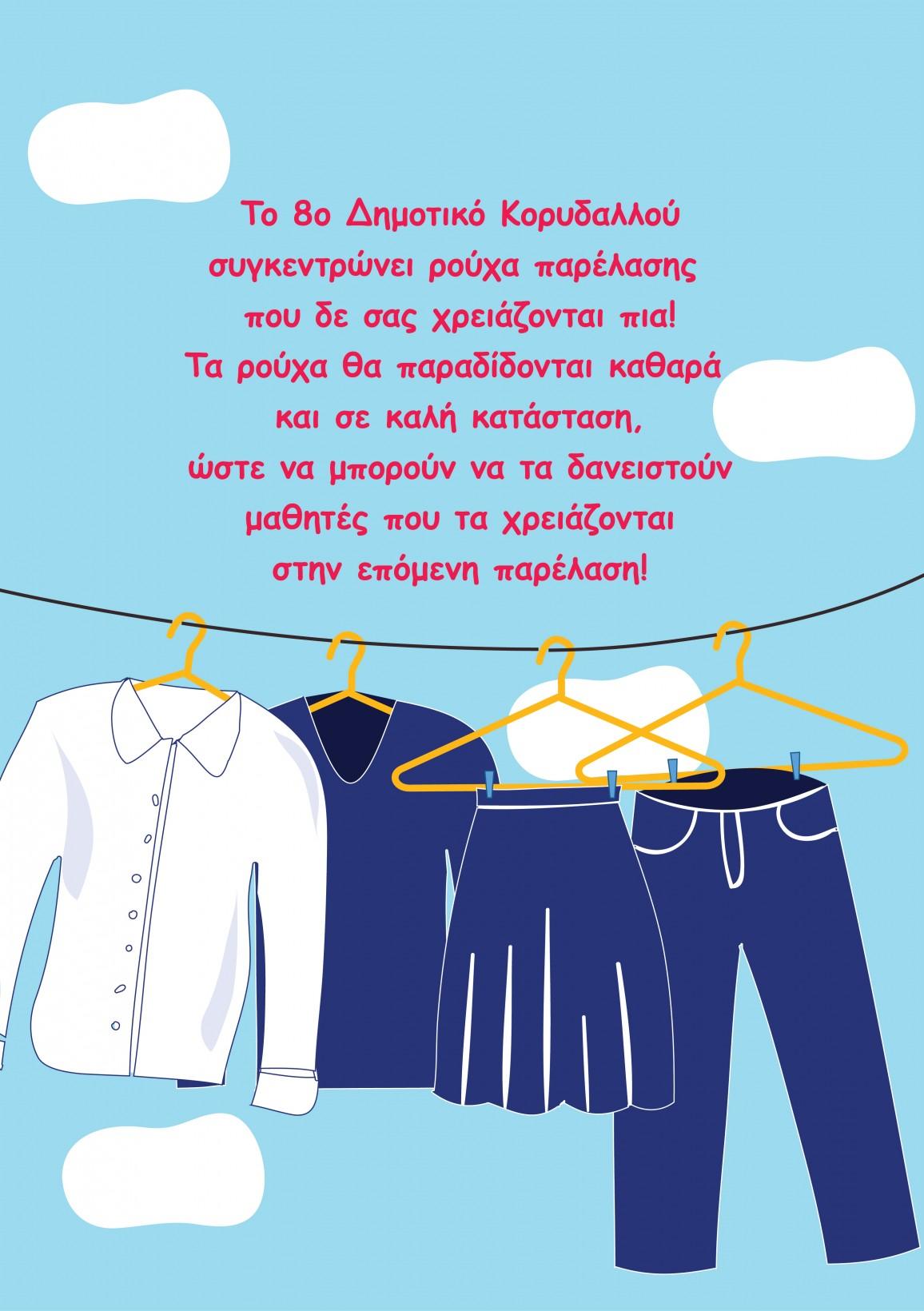 Ρούχα για την παρέλαση