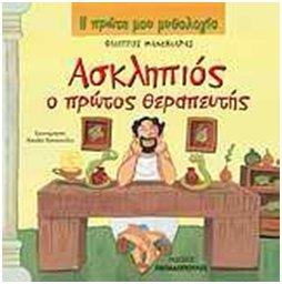 Το 1ο βιβλίο μας με μια εκδοχή της ζωής του Ασκληπιού προσιτή για τα παιδιά! 7231414c0d8