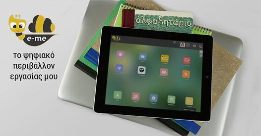 Ψηφιακές Τάξεις (e-me)