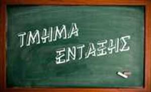 tmima entaxis