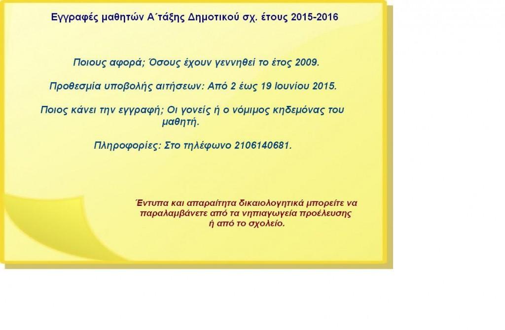 εγγραφές 2015