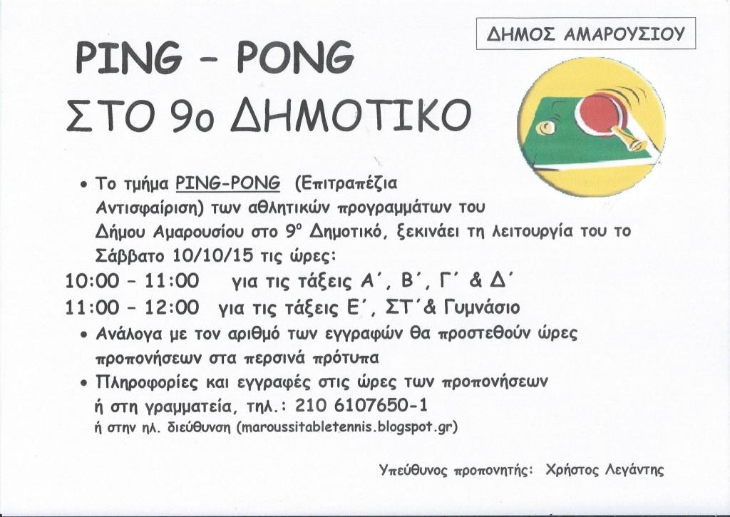 PING-PONG 2015
