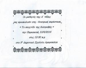 ΠΡΟΣΚΛ. ΔΙΑΤΡΟΦΗΣ Α 10-6-160002