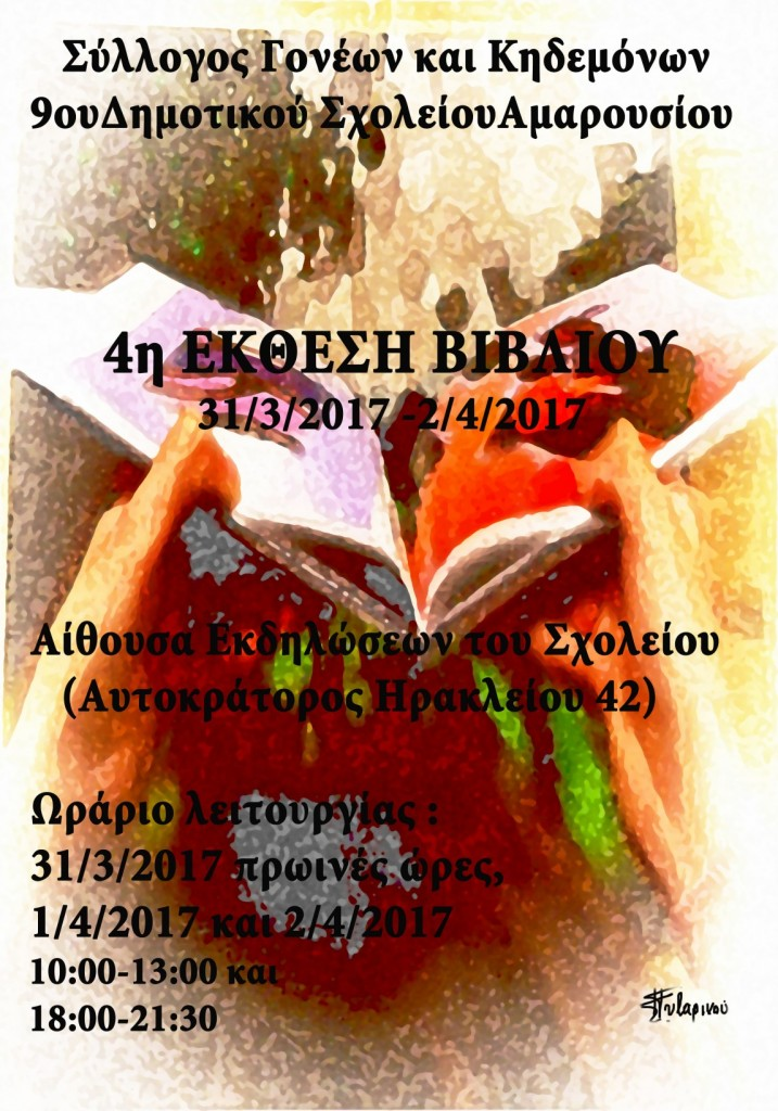 AFISA 4H EKTHESI BIBLIOY 2017