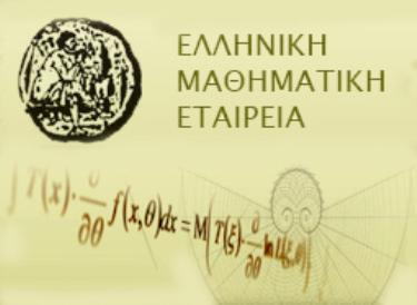 elliniki-mathimatiki-etairia-logo