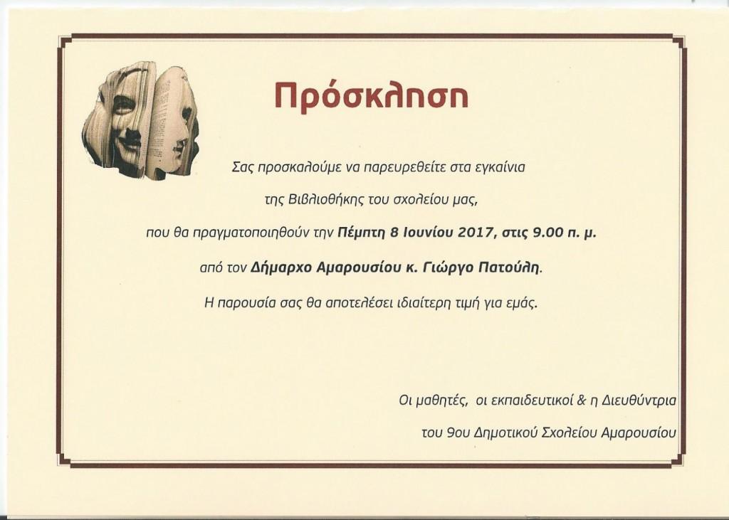 ΠΡΟΣΚΛΗΣΗ0002
