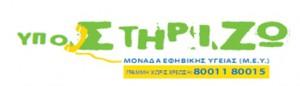 Η Μονάδα Εφηβικής Υγείας (Μ.Ε.Υ.) της Β΄ Παιδιατρικής Κλινικής του Πανεπιστημίου Αθηνών,  που εδρεύει στο νοσοκομείο Παίδων «Π & A Κυριακού», διαχειρίζεται τη Γραμμή Βοηθείας ΥποΣΤΗΡΙΖΩ 800 11 800 15 / help@saferinternet.gr, του Ελληνικού Κέντρου Ασφαλούς Διαδικτύου.