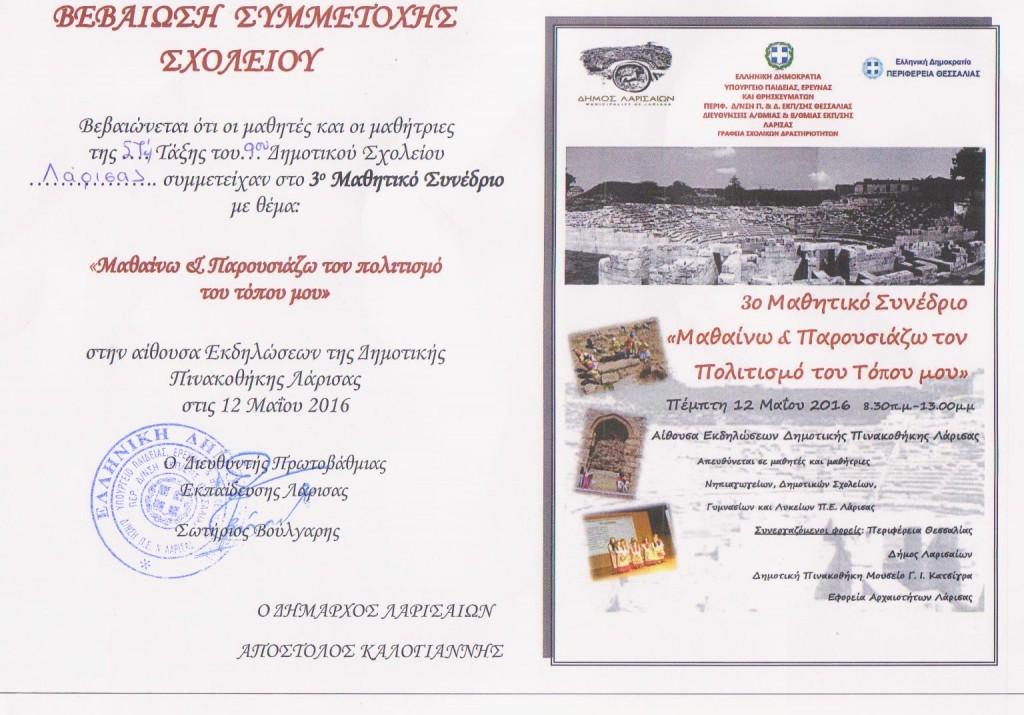 προσκληση 001