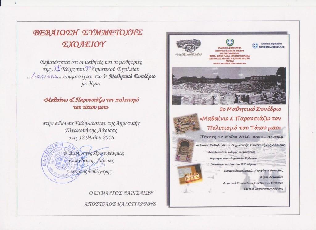 προσκληση 002