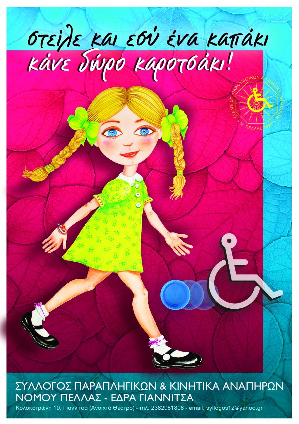 Ραντεβού Show UK αναπηρία