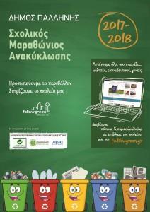 PosterSchools_2018