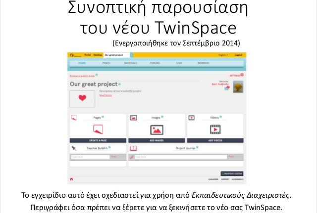 newtwinspace