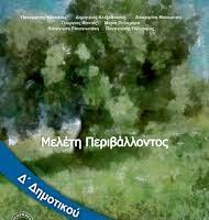 Μελέτη Περιβάλλοντος 18 Μαΐου 2020