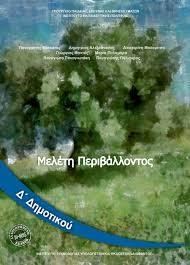 Μελέτη Περιβάλλοντος 25 Μαΐου 2020