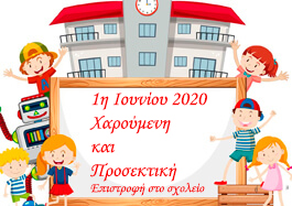 ΜΕΝΟΥΜΕ ΣΠΙΤΙ – ΜΕΝΟΥΜΕ ΑΣΦΑΛΕΙΣ    Δ΄ ΤΑΞΗ 2019 – 2020