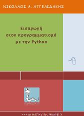 Βιβλίο: «Εισαγωγή στον προγραμματισμό με την Python»