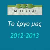 Εργο του Γραφείου 2012-2013
