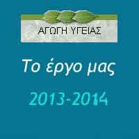 Απολογισμός έργου του Γραφείου Αγωγής Υγείας της ΔΔΕ Α΄ Αθήνας για τη σχολική χρονιά 2014-2015