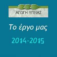 Απολογισμός έργου του Γραφείου Αγωγής Υγείας της Δ.Δ.Ε. Α΄ Αθήνας για τη σχολική χρονιά 2014-2015