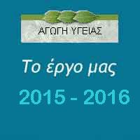 ergo_AY_2015-2016