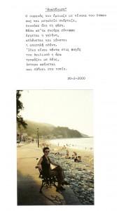 Ποίηση Βάσως Κ. Ηλιάδη