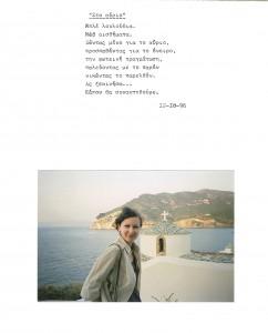 Ποίημα από τη Βάσω Κ. Ηλιάδη
