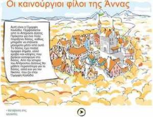 oi_kainourgioi_filoi_tis_Annas
