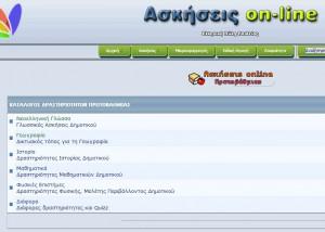 Ασκήσεις Online-Εκπαιδευτική πύλη