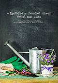 Βιβλίο Σχολικοί - αστικοί κήποι