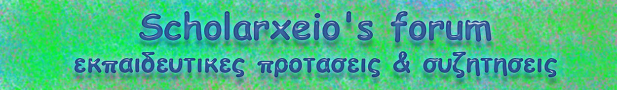 scholarxeios-forum2.jpg