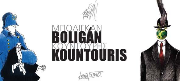 boligan_kountouris