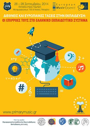 EduPolicies2014-Poster-GR