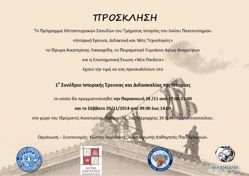 synedrio_istoria_prosklisi