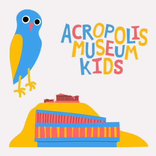 Μουσείο Ακρόπολης: Εφαρμογές για παιδιά