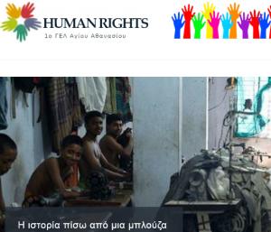 Το blog μας – Ανθρώπινα Δικαιώματα