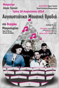 poster_fotiou_theatraki2