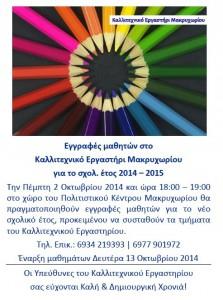 afisa_eggrafi_kallitexniko