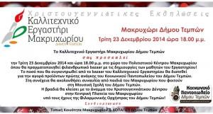 prosklisi_christmas_Makrychori1