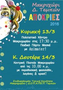 afisa-apokries_2016B