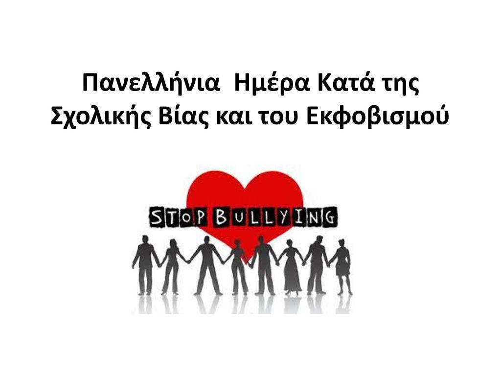 Πανελλήνια Ημέρα κατά της Ενδοσχολικής Βίας και του Εκφοβισμού – 6 Μαρτίου  – Αθηνά Ποτόγλου