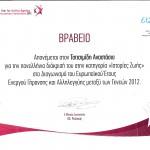 Βραβείο Αναστάσιος Τσιτσιμίδης